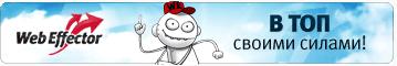 Попасть в ТОП своими силами поможет WebEffector