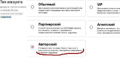 сервис продвижения сайтов, авторский аккаунт webeffeсtor