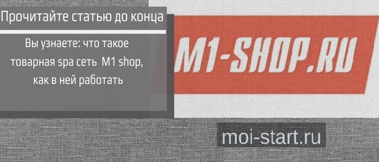 cpa партнерка m1 shop