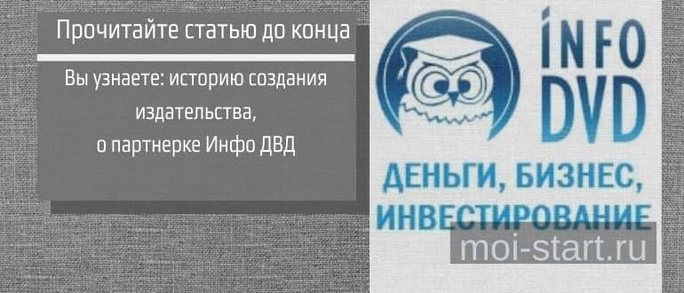 info dvd