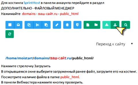 как загрузить файл в корневой каталог сайта