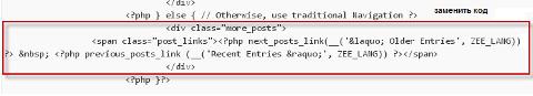 место для вставки кода php и и создания нумерации страниц на сайте