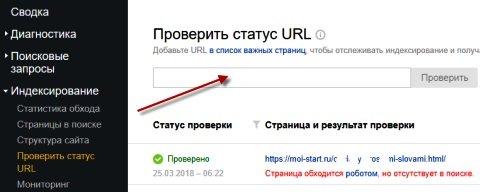 проверить индексацию сайта в Яндекс