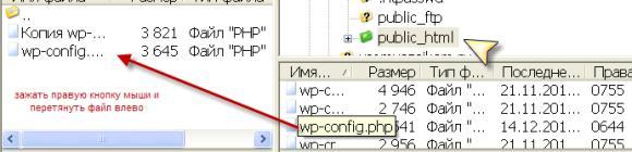 редактирование wp-config.php