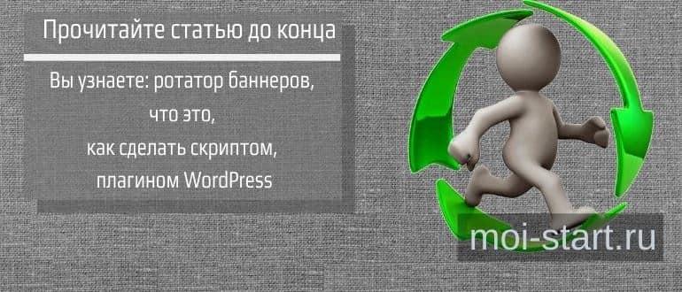 ротация баннеров на сайте Вордпресс