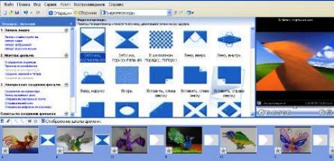 вставка видеопереходов между слайдами в программе Movie Maker