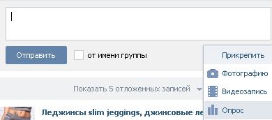 Опросы Вконтакте. Как создать, закрепить на стене