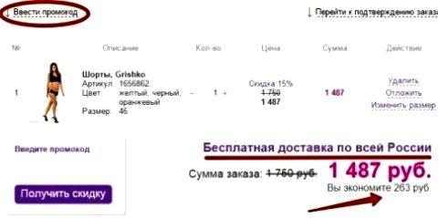 как увеличить сумму покупки в интернет магазине