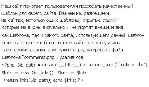 вредоносные ссылки в коде шаблона