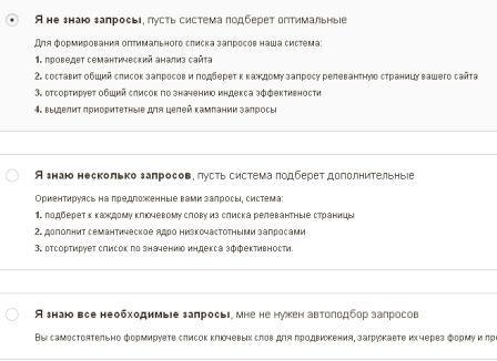 способы подбора запросов в Вебэффекторе