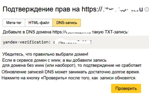 яндекс вебмастер подтвердить права на сайт, подтвердить права яндекс вебмастер