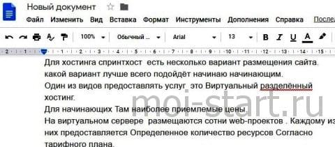документы Google Drive