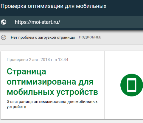 google mobile friendly адаптивность сайта
