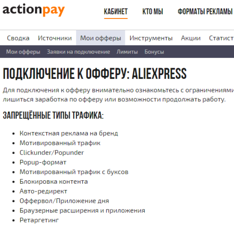 actionpay.net виды трафика