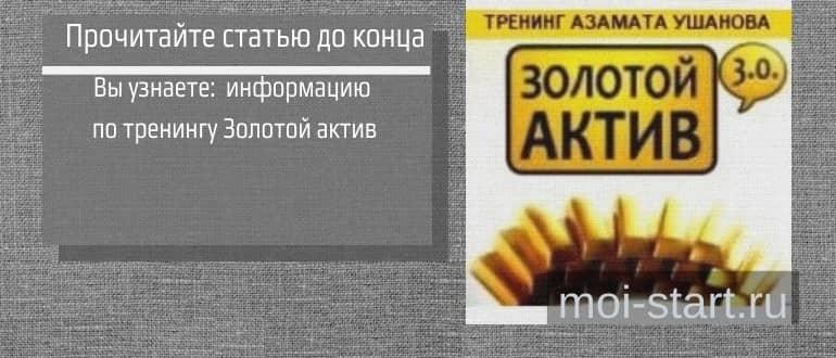 Азамат Ушанов Золотой Актив 3.0