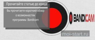 программное обеспечение Бандикам