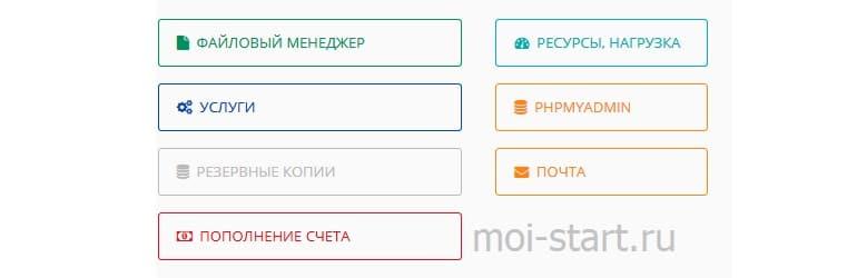 бесплатный хостинг и домен, опции