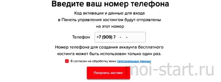 регистрация сайта в домене ru