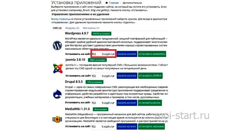 бесплатный хостинг wordpress