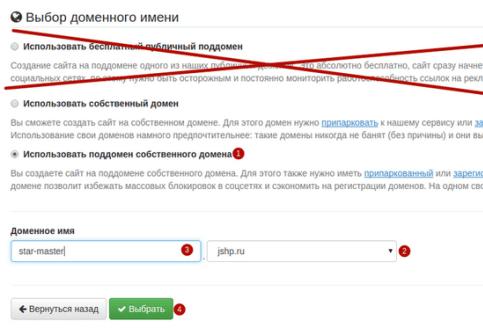biggon выбрать доменное имя