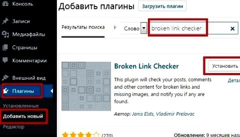 установка плагина broken-link-checker