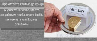 кэшбэк сервис aliexpress
