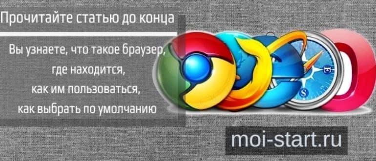 что такое браузер простыми словами