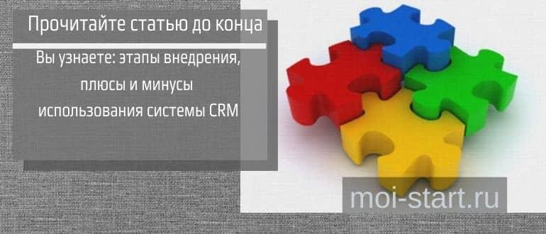 crm системы управления