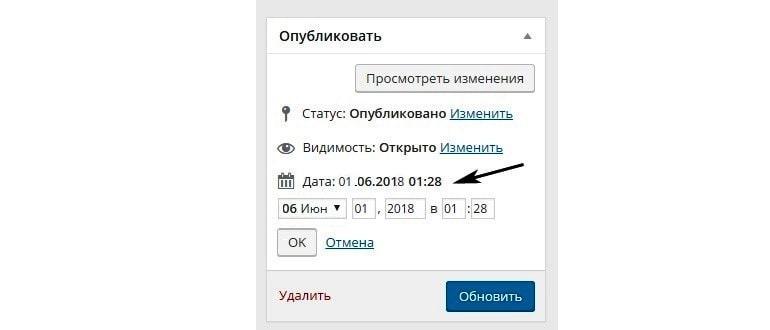 как установить дату поста