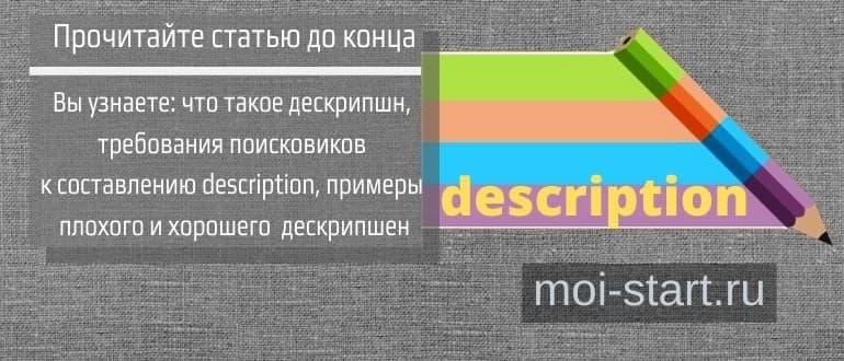 мета тег description