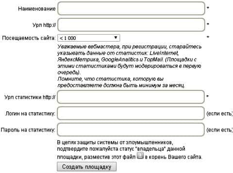 добавить площадку в ladycash ru