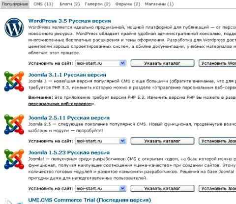 Движок WordPress загрузить прямо на хостинге