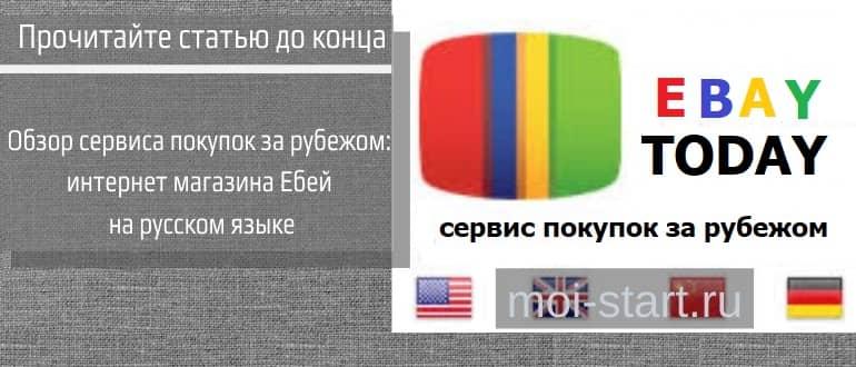 Ебей на русском языке: подбери себе наряд