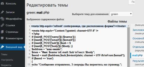 файл mail.php в редакторе темы