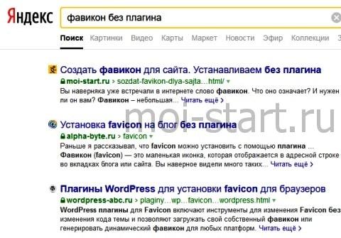как уставновить фавикон для сайта wordpress без плагина