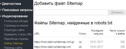 как добавить файл sitemap в яндекс