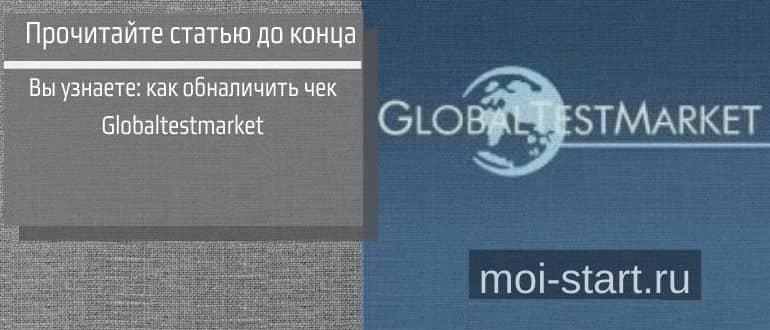 Как и где обналичить чек Globaltestmarket