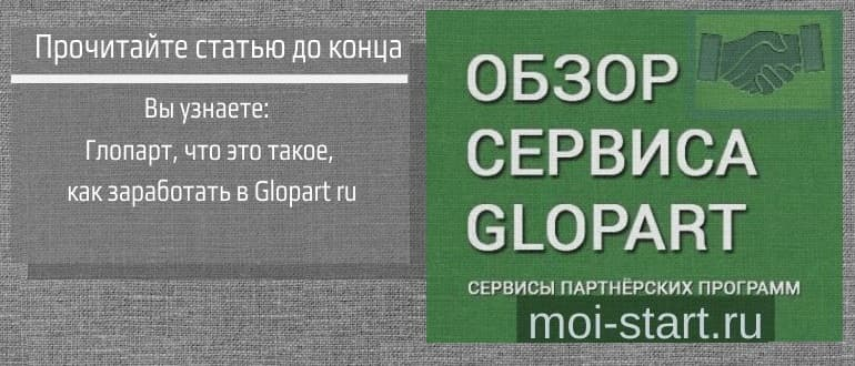 Glopart ru. Как заработать на Глопарте