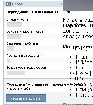 голосование на сайте Вордпресс