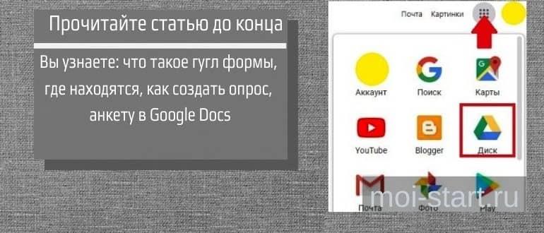 приложение Гугл Диск