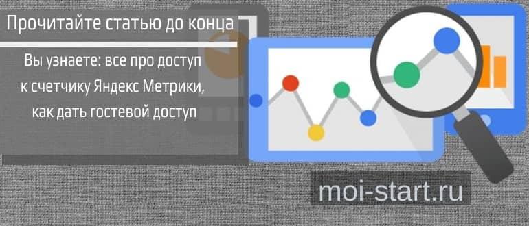 Как дать гостевой доступ к Яндекс.Метрике, открыть доступ к счетчику