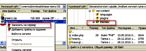 как добавить шаблон в wordpress