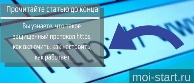 Как установить, перейти на защищенный протокол https