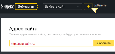 как подтвердить права на сайт в яндексе