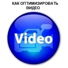 как оптимизировать видео
