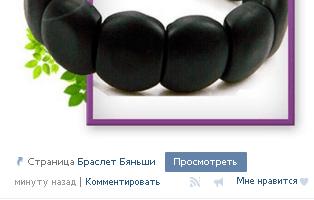 как прикрепить ссылку к изображению вконтакте
