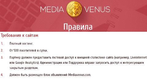 как работать с mediavenus