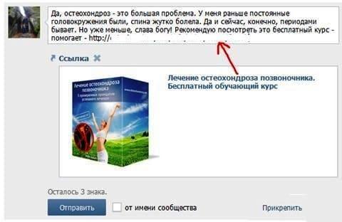 как рекламировать партнерские ссылки