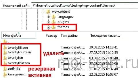 как удалить тему из wordpress