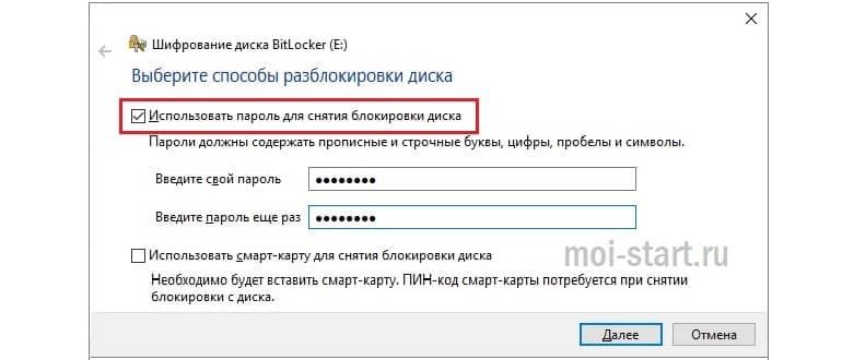 как установить пароль на флешку битлокер